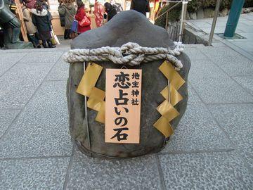 Trouver l'amour au Kiyomizu-dera