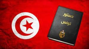 La version officielle de la constitution tunisienne