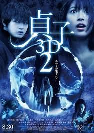 Sadako 2 3D vostf version 2D et 3D