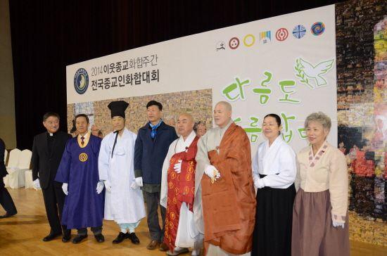 Réunion à Pusan, les 16 et 17 décembre 2014, des représentants de la Conférence coréenne des religions pour la paix