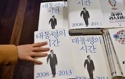 Les mémoires de l'ancien Président sud-coréen Lee Myung-bak, en vente dans une librairie de Séoul.