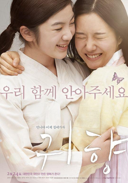 """""""Spirits' homecoming"""" : le film sur les femmes de réconfort de Cho Jung-rae en tête du nombre d'entrées au cinéma"""