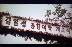 &quot&#x3B;Graduation diploma&quot&#x3B;, un long métrage consacré à la première promotion de l'Université Kim Il-sung