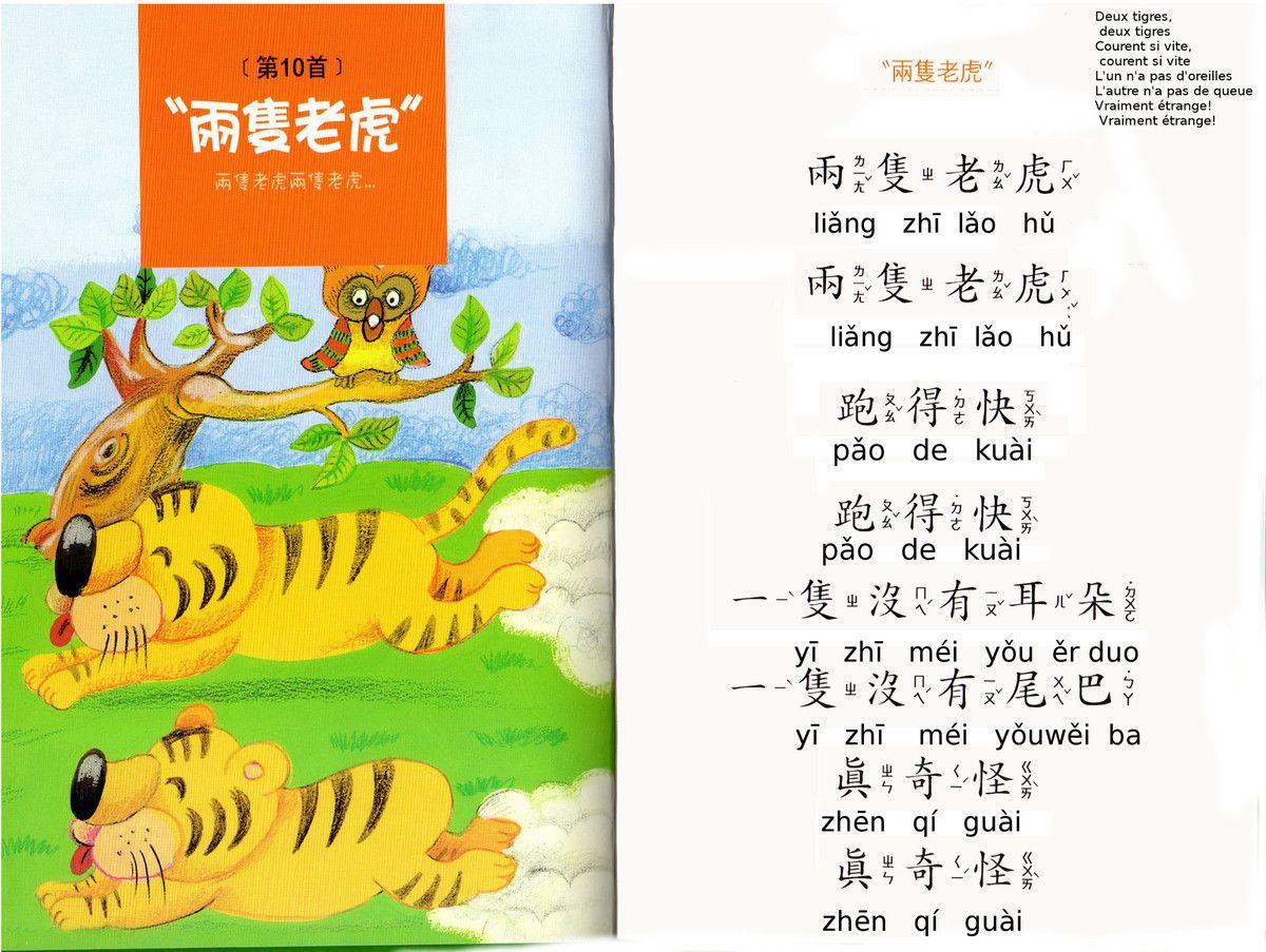 Comptines en chinois chez Monique