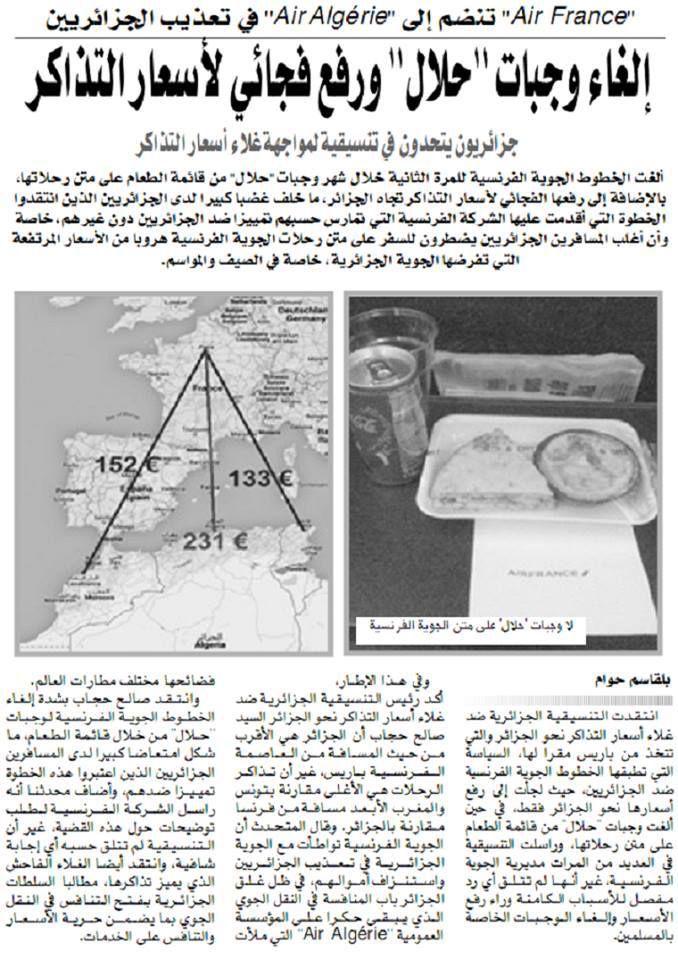 الخطوط الجوية الفرنسية و الجوية الجزائرية متفقتين على مص دم الجزائريين و احتقارهم
