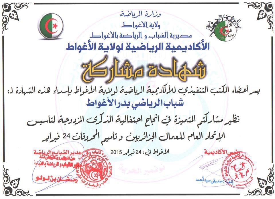 Une école de football qui progresse&#x3B;le Chabab Badr Laghouat.