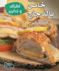 Gateaux algerien pdf gratuit