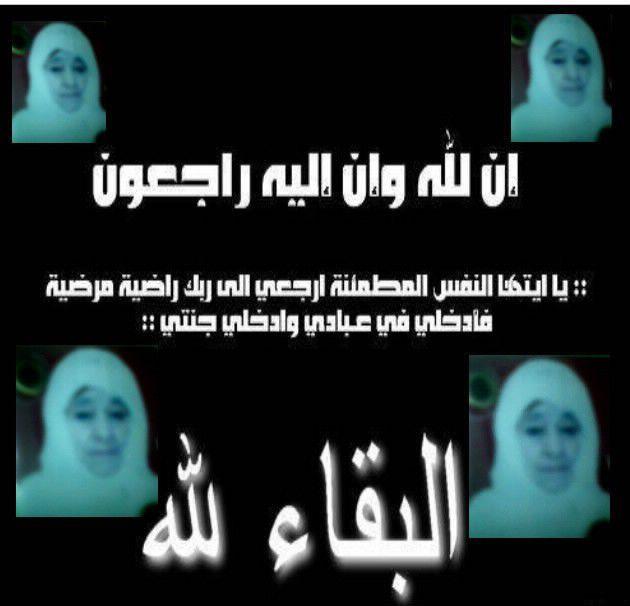 Aïn-Dzarit, décès de la mère de Si Abdelhaï.