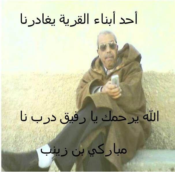 Aïn-Dzarit, le journaliste OUADAD Hadj, hommage au défunt Benzineb MEBARKI.