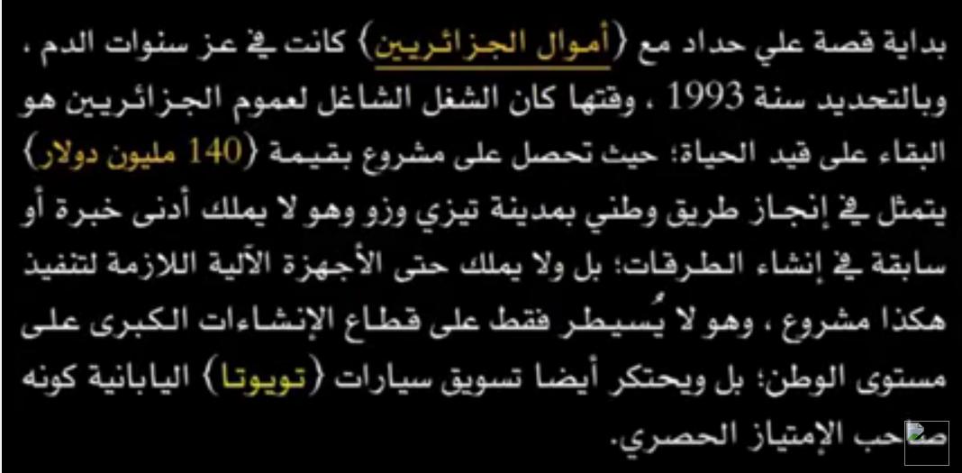 Ali Haddad, le président du FCE, est-il Juif Sépharades ?