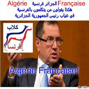 Algérie Française!الجزائر فرنسية
