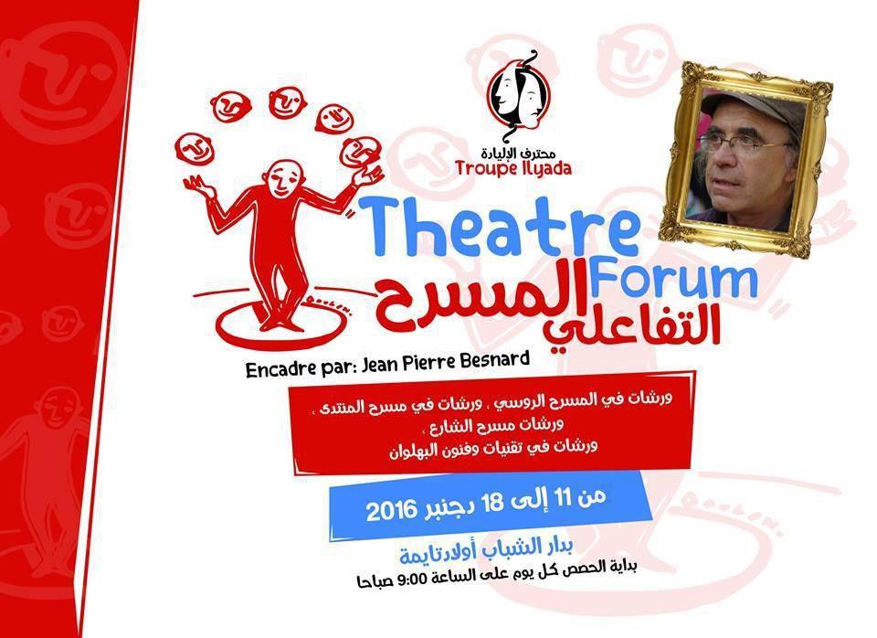 """La troupe professionnelle ILYADA nous a reçu, nous """"Caravane Théâtre"""" de France. Le directeur metteur en scène Mohamed Maazouz et ses assistants, Aissa el Ouarouat et Soufiane Naïm, tous visibles sur facebook, nous ont accueillis généreusement et avec beaucoup de chaleur et d'amitié."""