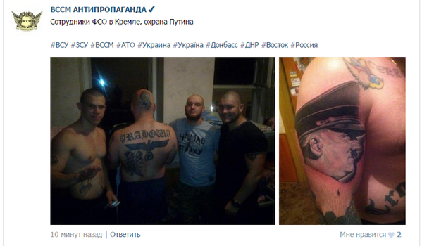 Steiner  ‎@Steiner1776    #EU #Democracy arrives in #Ukraine as government soldiers from battalion #Azov show their new #nazi tattoos    3:08 PM - 20 Avr 2015
