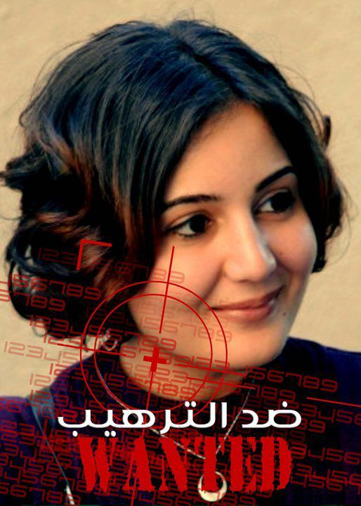 Asmaa Al Ghoul