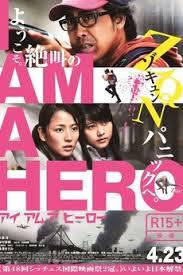 AWARDS/PALMARES BIFFF 2016 : I AM A HERO de Shinsuke Sato (Japon)