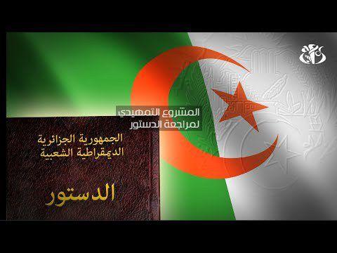 الدستور الجديد ..حصن الامة الجزائرية من الفتن  والفساد والرشوة /الامن القومي خط احمر وحماية حقوق المواطنيين  واجب مقدس