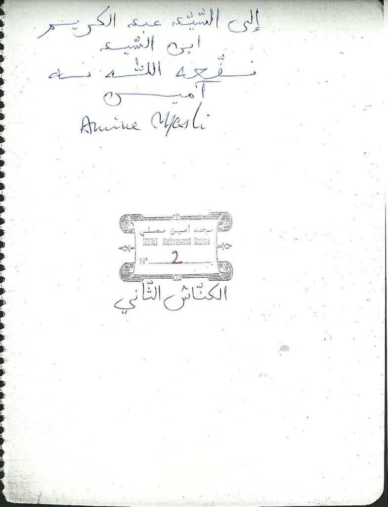 Pensées à Cheikh Amine Mesli