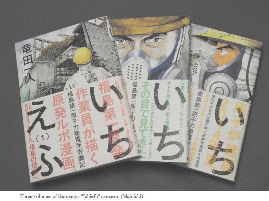 Ichiefu: A manga reportage about Fukushima