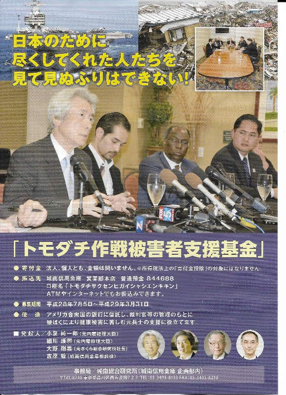 Koizumi calls for help for participants of Operation Tomodachi (2)