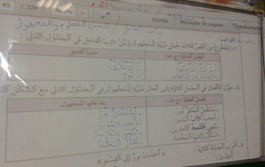 4ème, 5ème et 6ème année - المبني للمعلوم و للمجهول
