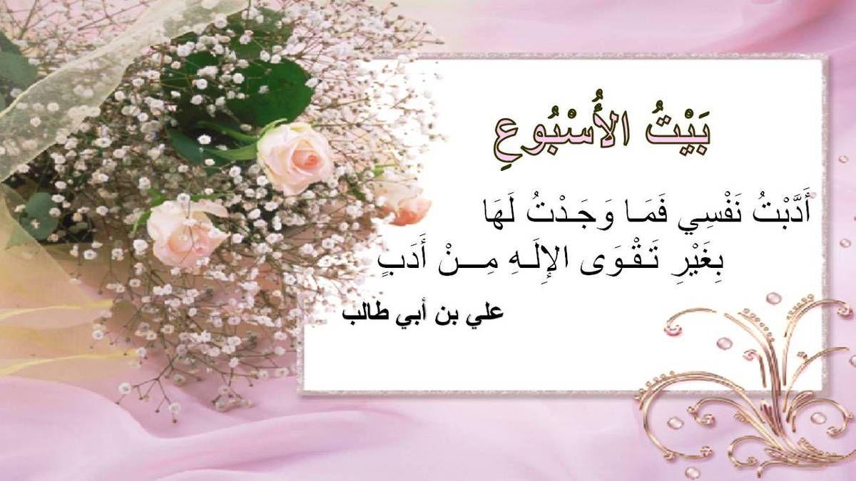 semaine du 1er décembre بيت الأسبوع