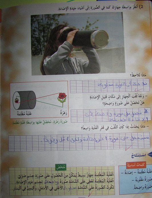 Expérience scientifique en arabe - 5ème année