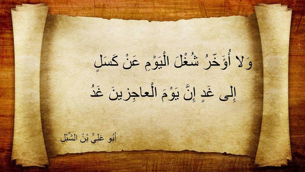 بيت الأسبوع  - semaine du 23 février