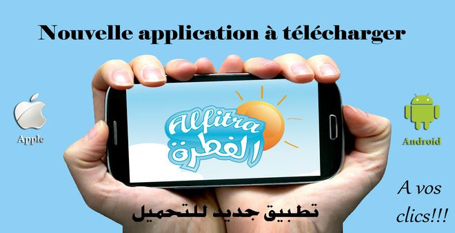 Alfitra lance son application (Android et Apple) !