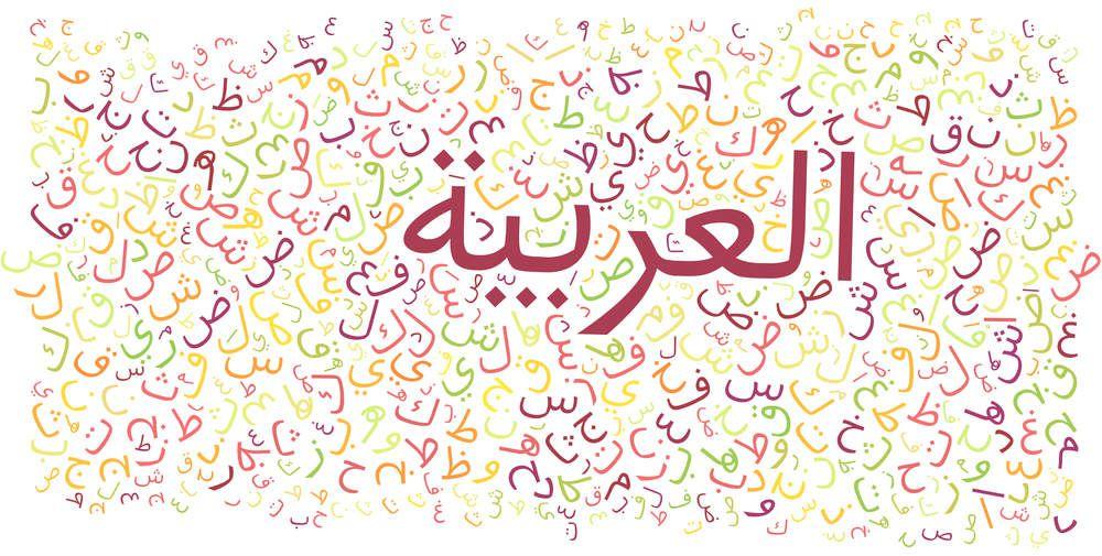 N'oubliez pas, demain, journée spéciale consacrée à la langue arabe