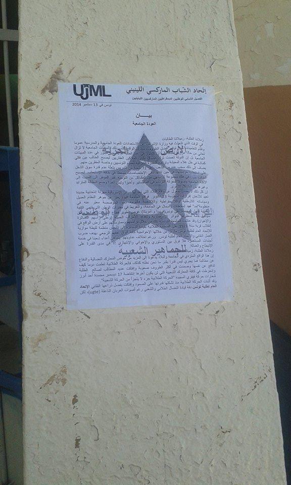 حملة مقاطعة الانتخابات/ كلية الحقوق والعلوم السياسية بسوسة