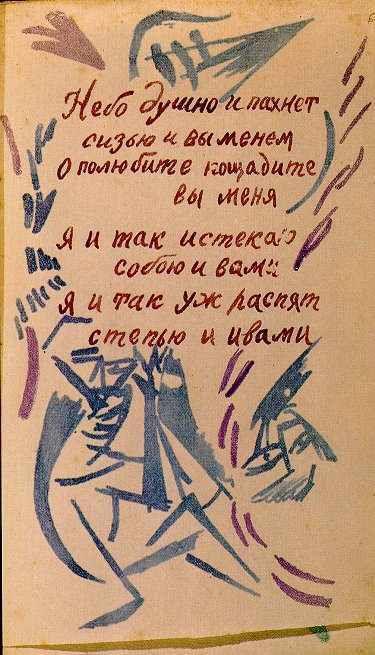 Rozanova illustre un poème.