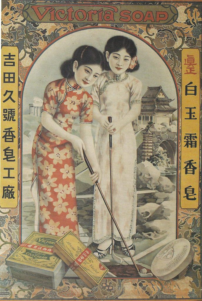 - A poster from Shanghai advertising soap, showing two women wearing the long Qi-pao (1935) -