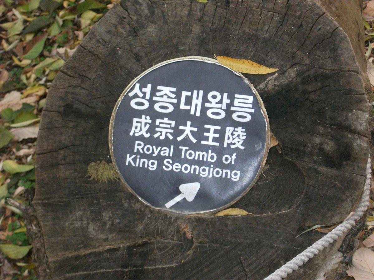 Tombes royales de la dynastie Joseon (Séoul)