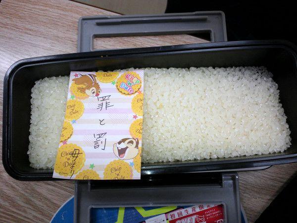 *Crime/Punition Ca c'est le bento d'une maman à son enfant. La leçon va passer avec du riz cru.