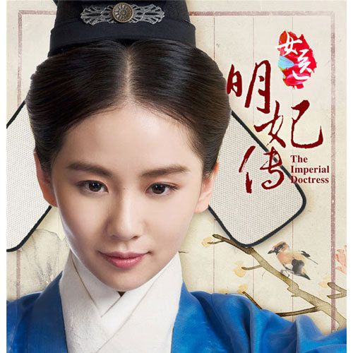The Imperial Doctress - 女医·明妃传