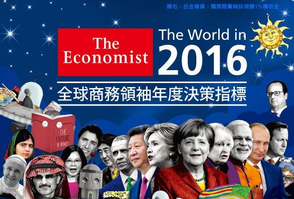 Couverture de &quot&#x3B;The Economist&quot&#x3B; 2016