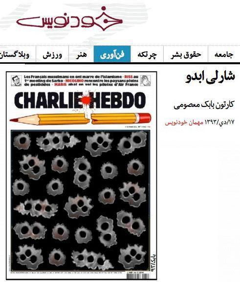 Khodnevis - Canada - 8 janvier 2015 :       Khodnevis est un site animé par des dessinateurs iraniens en exil au Canada. En page d'accueil, il affiche cette une de Charlie Hebdo détournée – un dessin signé Babak Masoumi.