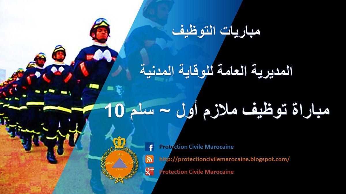 Concours de recrutement De 30 Lieutenants - Echelle 10 – de La Protection Civile au titre de l'année 2017