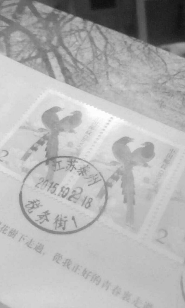 China letter