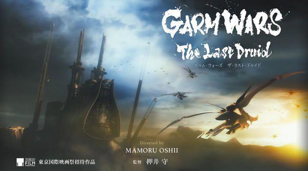 &quot&#x3B;GARM WARS: L'ULTIMO DRUIDO&quot&#x3B; di  MAMORU OSHII (TRAILER)