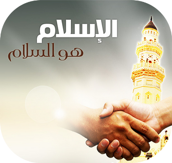 Islam : Religion de paix et non de terreur (vidéo)
