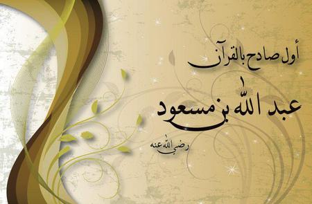 Les mérites de 'AbduLlah ibn Mas' ud رضي الله عنه (vidéo)