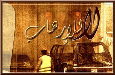 L'islam est exempt du terrorisme (vidéo)