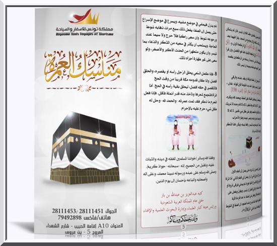 مناسك العمرة (dossier)