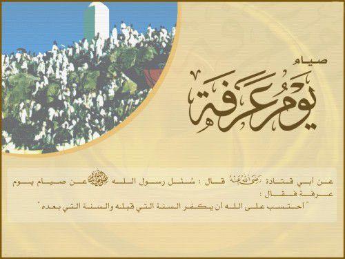 La date du jour de arafat diverge entre les pays, faut-il jeûner avec l'Arabie Saoudite ?