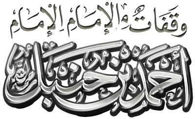 Les gens de cette époque étaient testés par l'amour de l'Imam Ahmad (audio)