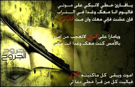 Poème arabe &quot&#x3B;Les blessures&quot&#x3B;