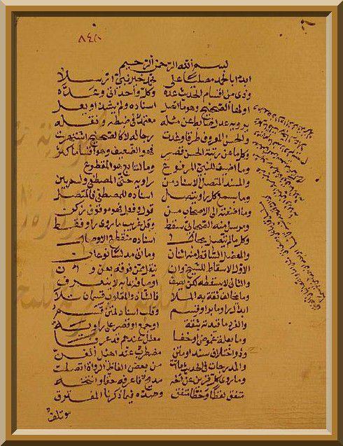 Al bayqounia - منظومة البيقونية (vidéo)