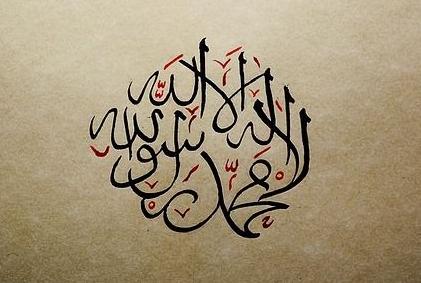 Poème sur les conditions de : «لا إله إلا الله» (vidéo)