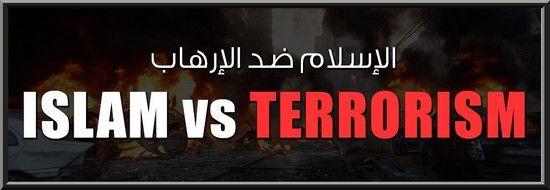 La position de la salafiya face aux actes terroristes et conseil à l'égard des musulmans de France (audio-dossier)